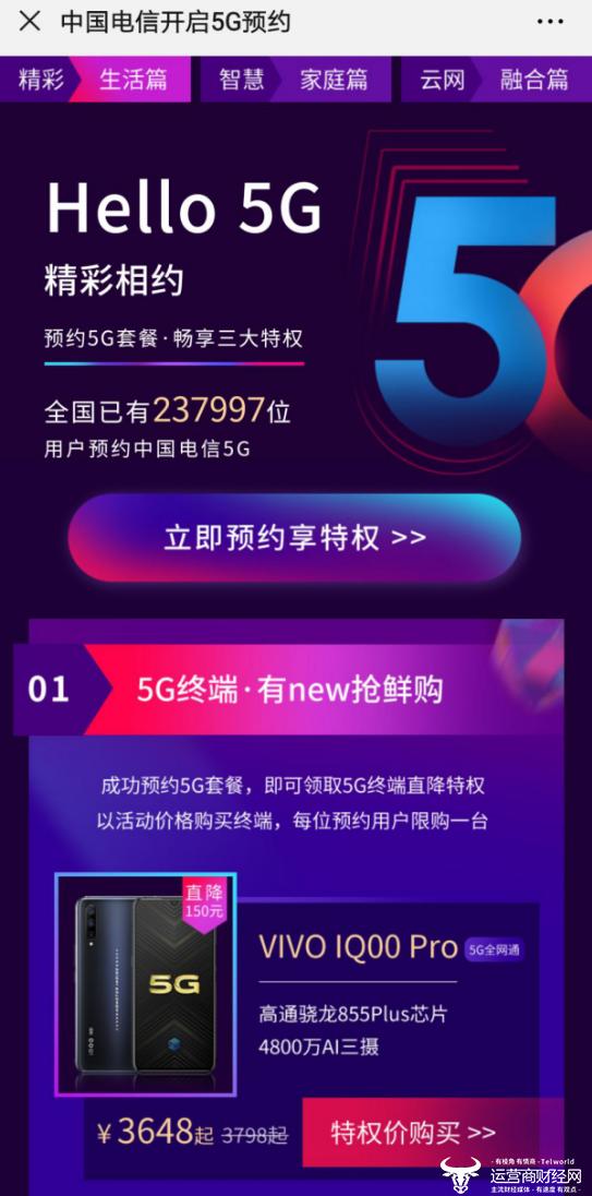 中國電信北京公司全面開啟5G預約 涉及終端、套餐、靓号甄選等多方面