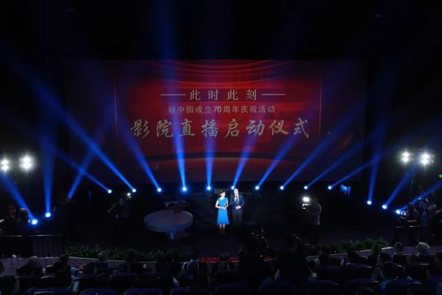 70家影院将直播新中国成立70周年庆祝活动:京沪各16家