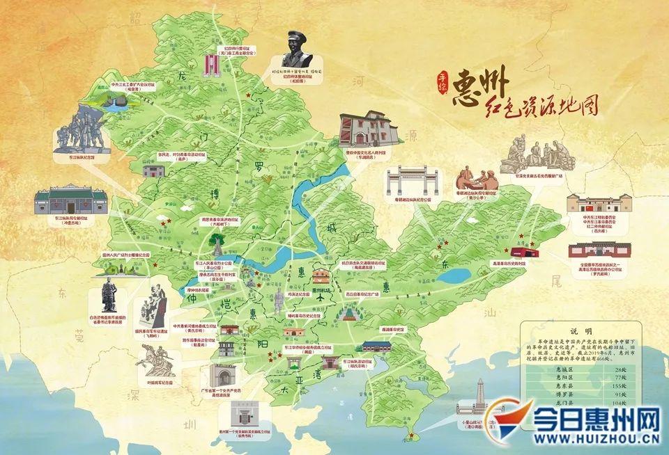 【休闲驿站】惠州这些红色旅游地!趁着假期就去打卡吧(图1)