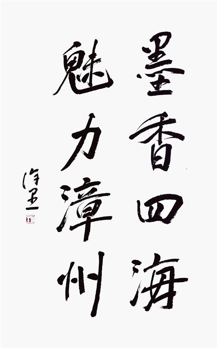欣赏范曾徐里书法,看看谁的书法更能体现书法的古意