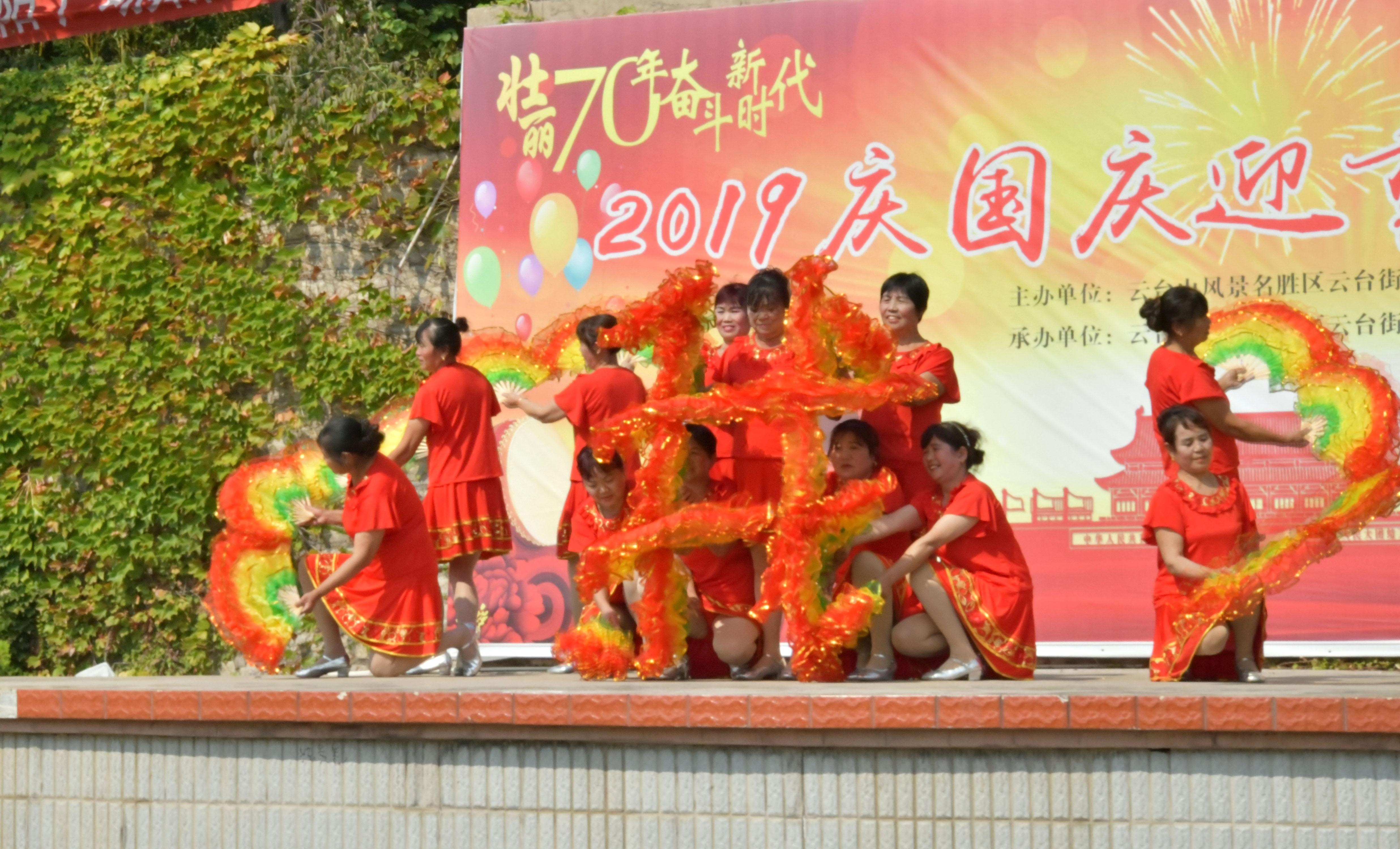 云台街道举行 2019庆国庆,迎重阳 联欢活动