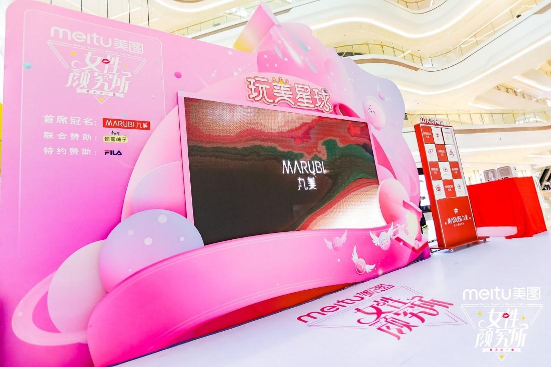 紧贴中国女性成长轨迹 美图「女性颜究所」IP商业价值凸显