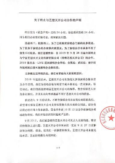 张杰维权并宣布取消五场巡演,粉丝:支持张杰的所有决定