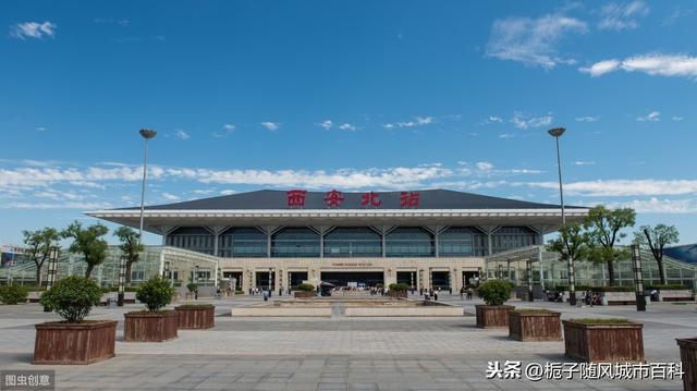 2019年陕西省的十大火车站一览