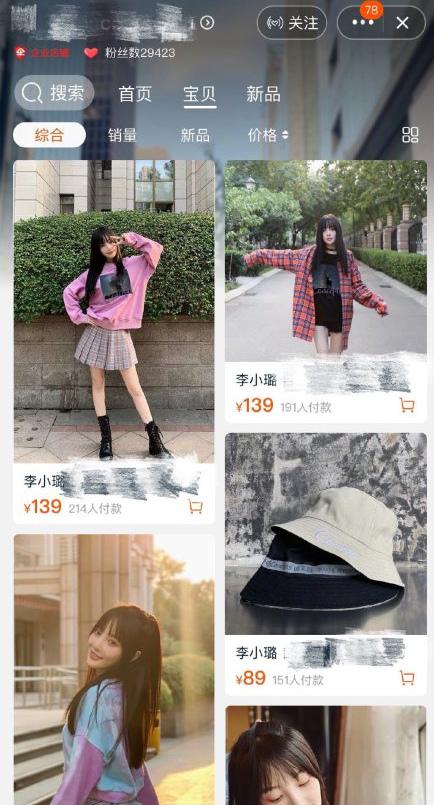 李小璐开网店,一晚上营业额12万,网友:这也太土了吧