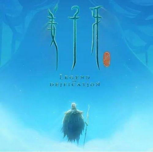 <b>动画大电影《姜子牙》发放海报 官宣定档大年初一上映</b>