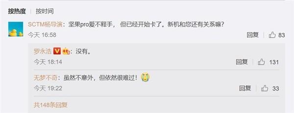 罗永浩回应 10月31日坚果手机发布会与他没有关系