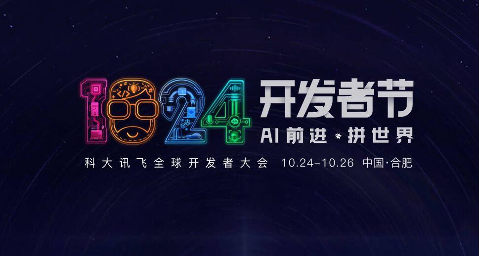 硬核黑科技、技術大咖、AI 音樂節……科大訊飛全球 1024 開發者節太燃了!
