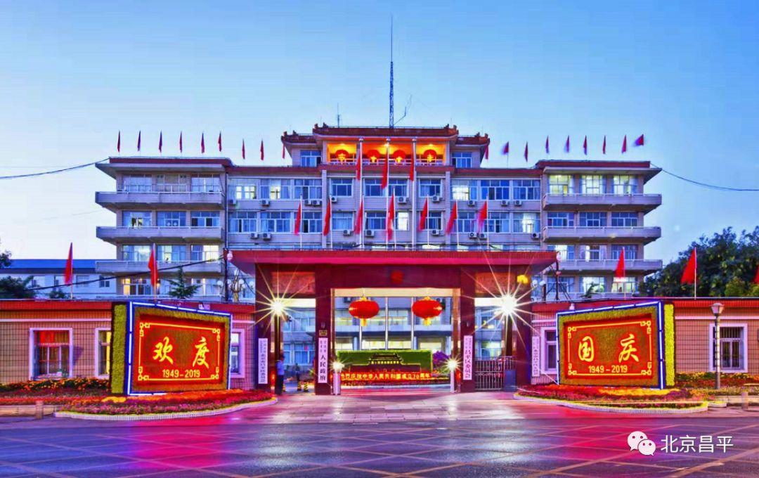 如今的昌平 正以崭新的面貌 新中国成立70年来 衣食住行的巨大变化 是