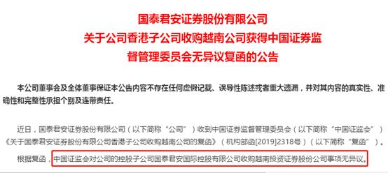 越南3季度GDP猛增,国泰君安率先杀到,更有公募基金布局