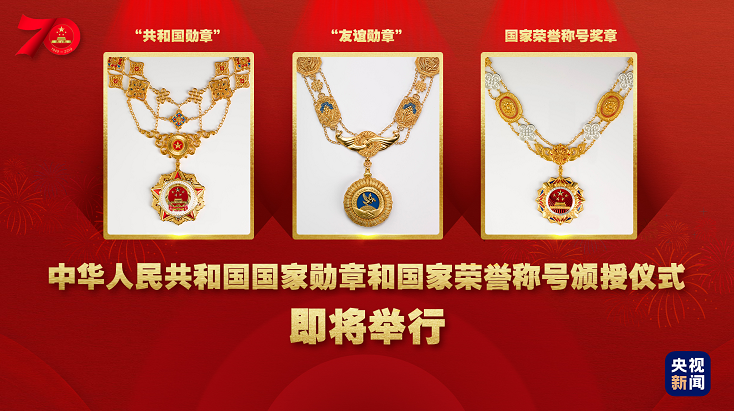直播:国家勋章和国家荣誉称号颁授仪式