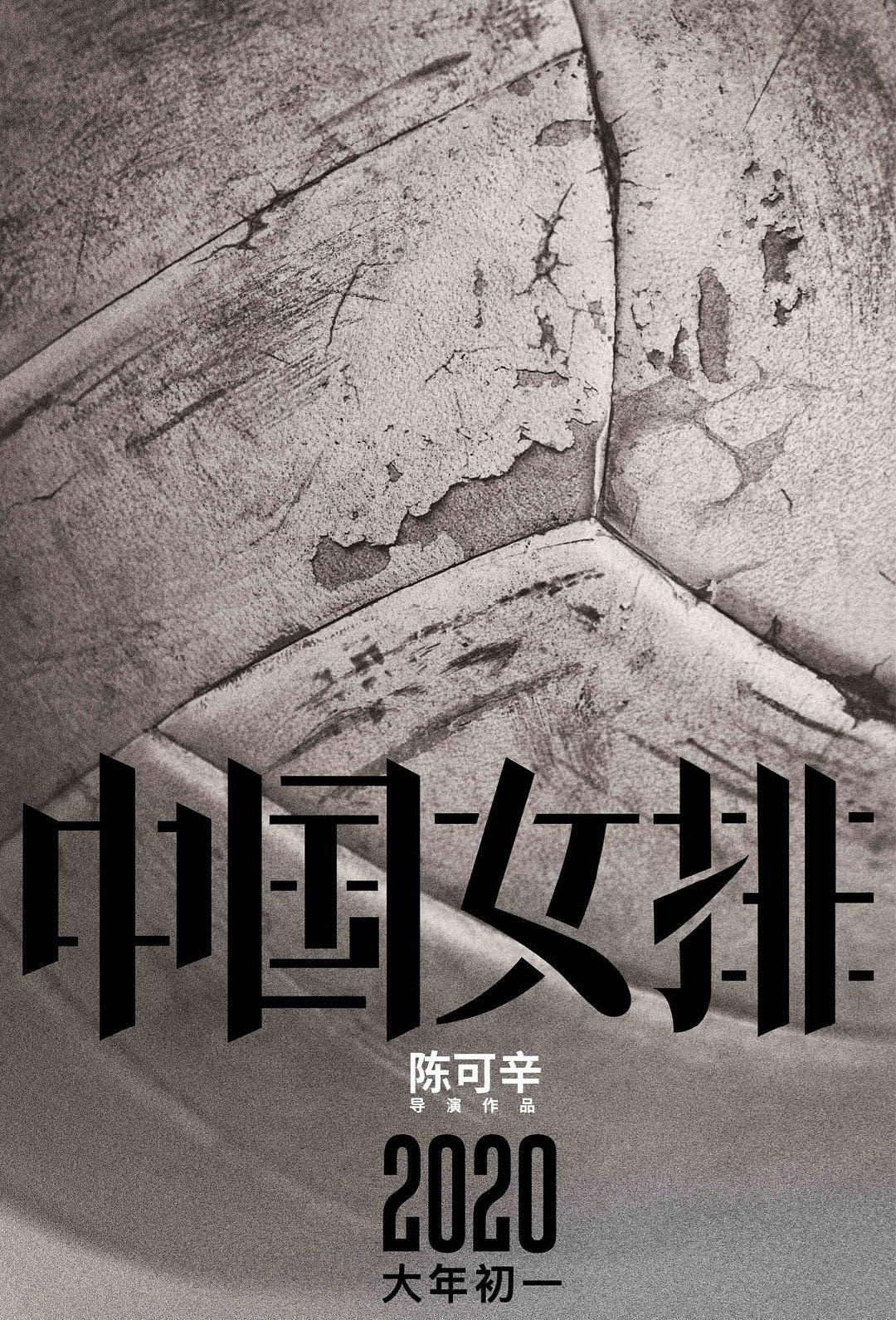 """<b>电影《中国女排》特别视频首曝正片画面 """"铁榔头""""郎平风采重现银幕</b>"""
