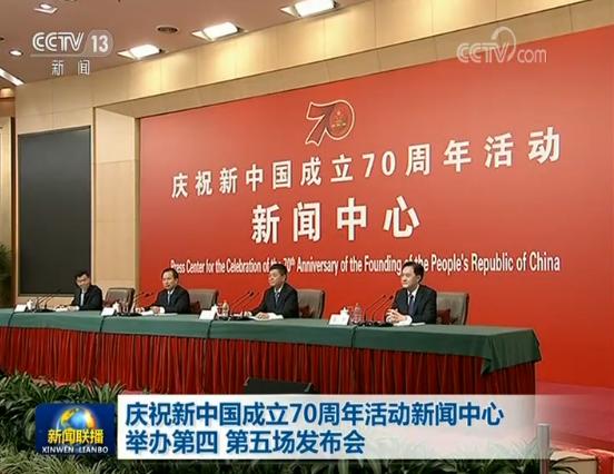 庆祝新中国成立70周年活动新闻中心举办第四第五场发布会