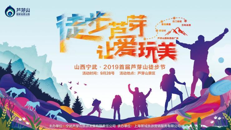 千人献礼国庆,2019首届芦芽山徒步节在山西宁武圆满落幕!