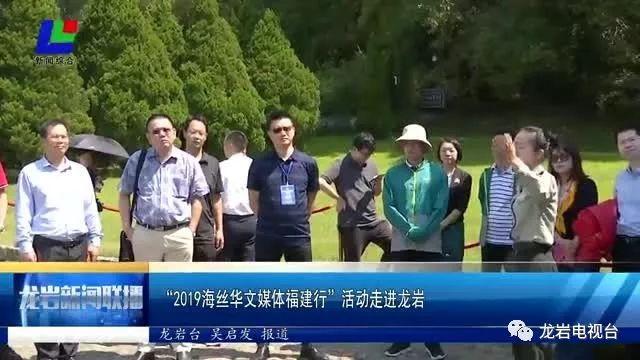 """""""2019海丝华文媒体福建行""""活动走进龙岩"""