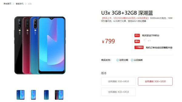 vivo U3x正式开卖 5000mAh电池/18W闪充/799元起