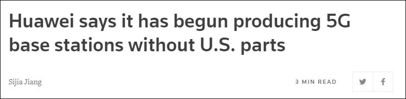 任正非:华为已生产不含美国零部件的5G基站