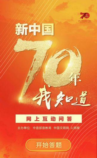 """""""新中国70年我知道""""网上互动问答活动上线啦"""