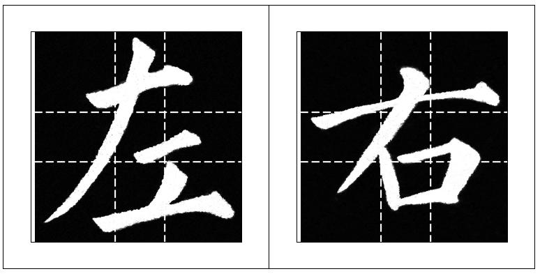 """注意,""""左""""的笔顺是先写横后写撇,""""右""""字的笔顺是先写撇后写横,遵循""""最短笔画线路""""原则."""