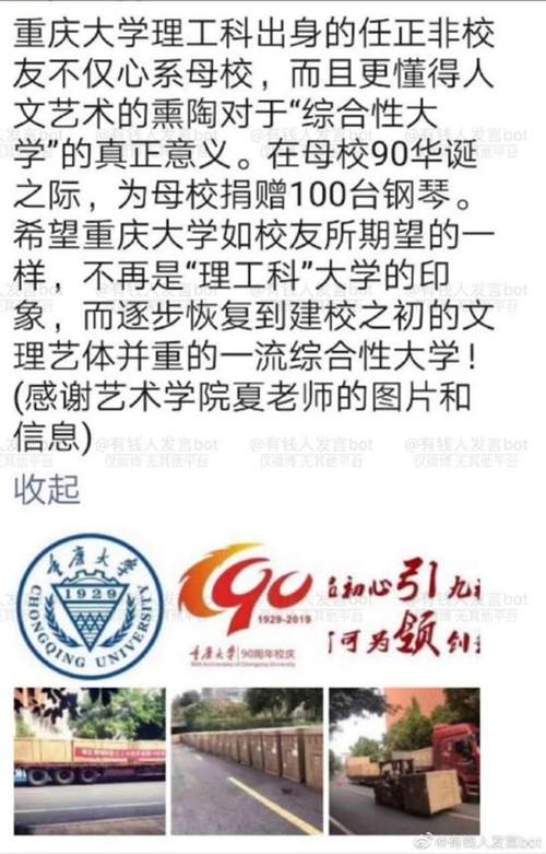 马云、马化腾捐上亿,为何互联网大佬都热衷于给母校捐款?