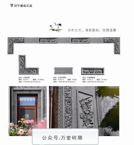 园林园林装修砖雕挂件的寓意解析