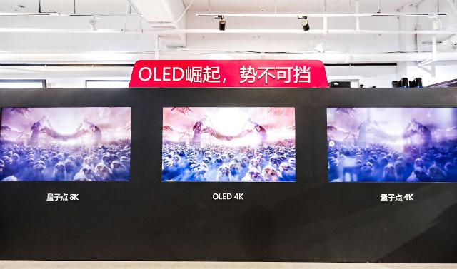 OLED技術催生電視行業變革 OLED Big Bang 燎原之旅釋放的信号