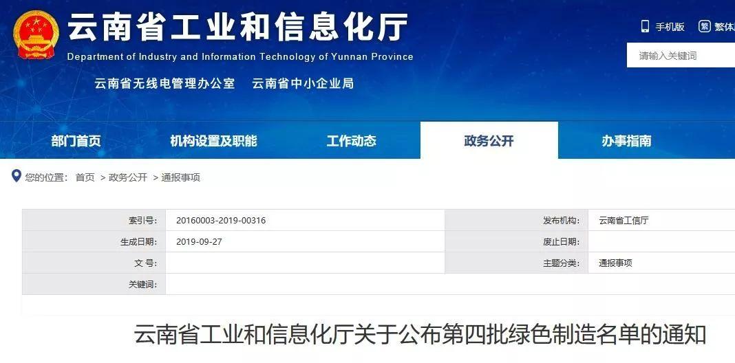 祝賀!雲南公布第四批綠色制造名單 這40家企業上榜