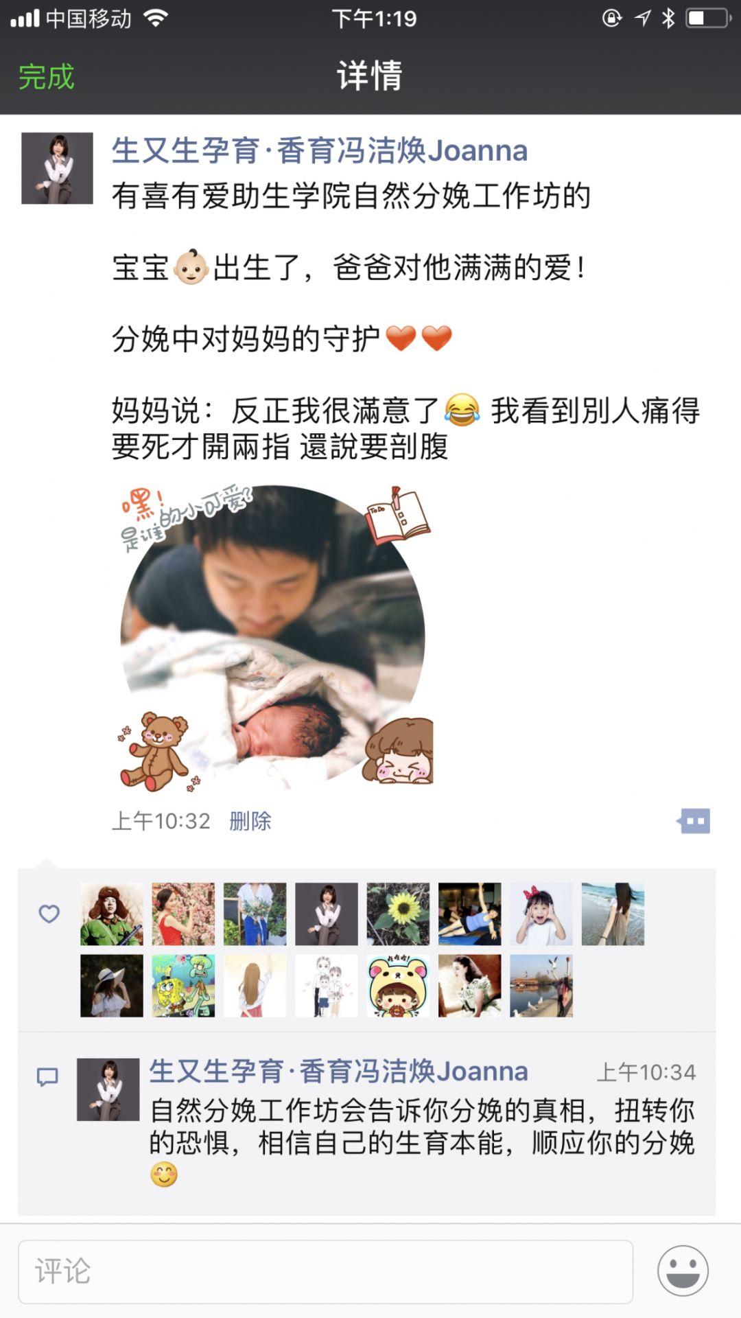 ICEA课程分享 冯洁焕 换一个身份参与不同妈妈的分娩