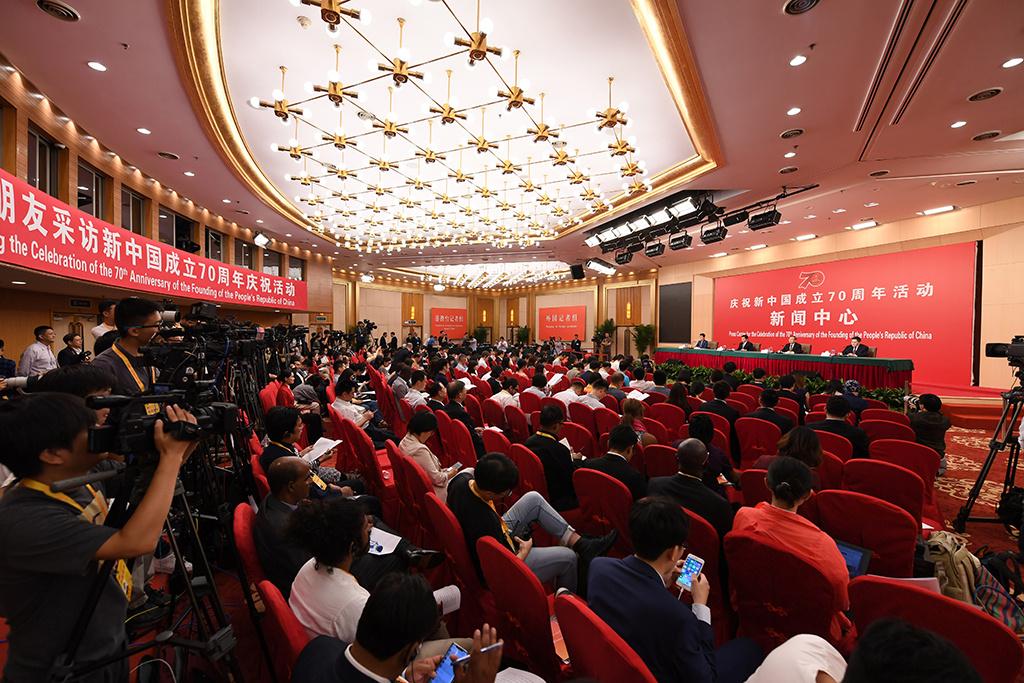 庆祝中华人民共和国成立70周年活动新闻中心第五场新闻发布会现场