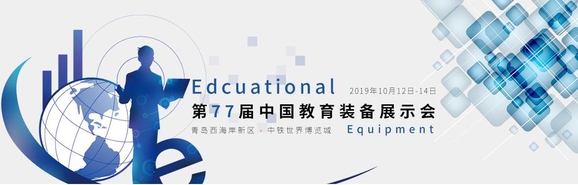 缤果国际即将亮相第77届中国教育装备展示会