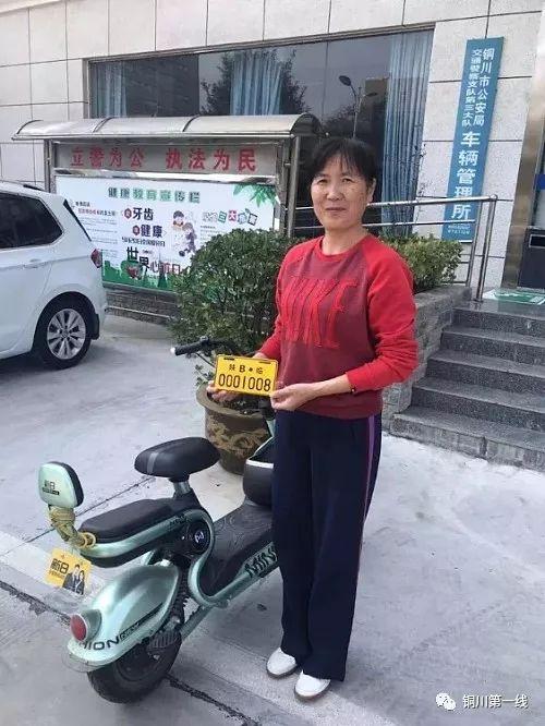 陕B临0001008!铜川新区首副电动自行车号牌挂出
