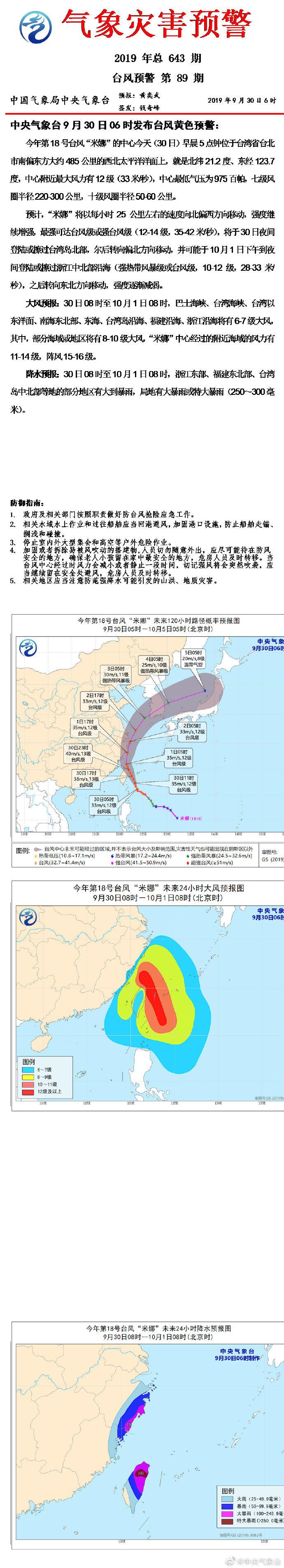 """台风黄色预警发布:""""米娜""""将于30日夜间登陆或擦过台湾"""