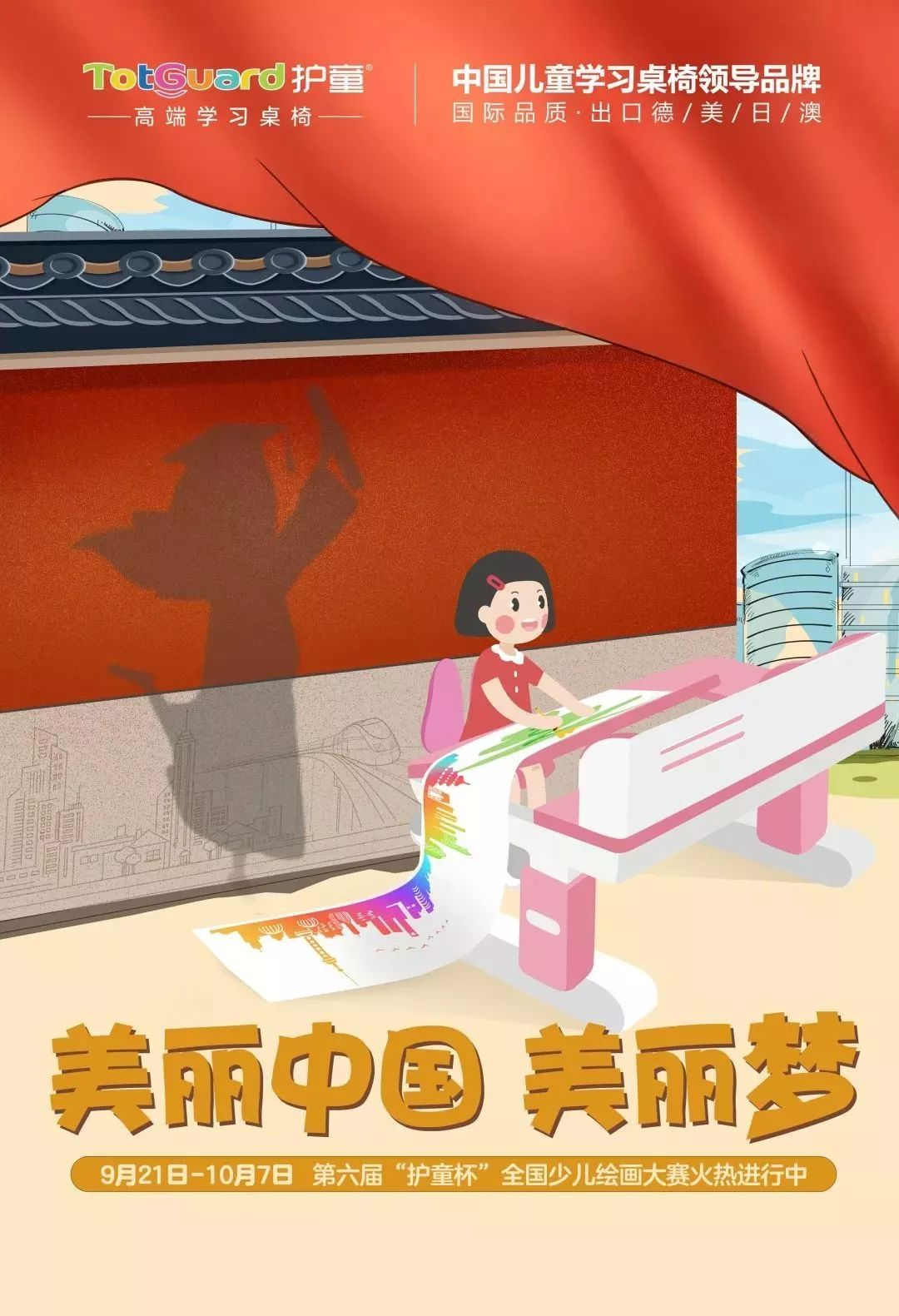 """护童│""""美丽中国,美丽梦""""儿童绘画作品征集令!"""