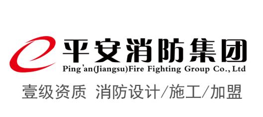 消防工程公司