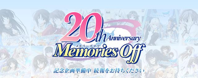 《秋之回忆》20周年回顾影片纪念企划正在准备中
