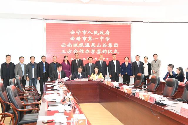 云南省曲靖市第一中学进驻安宁温