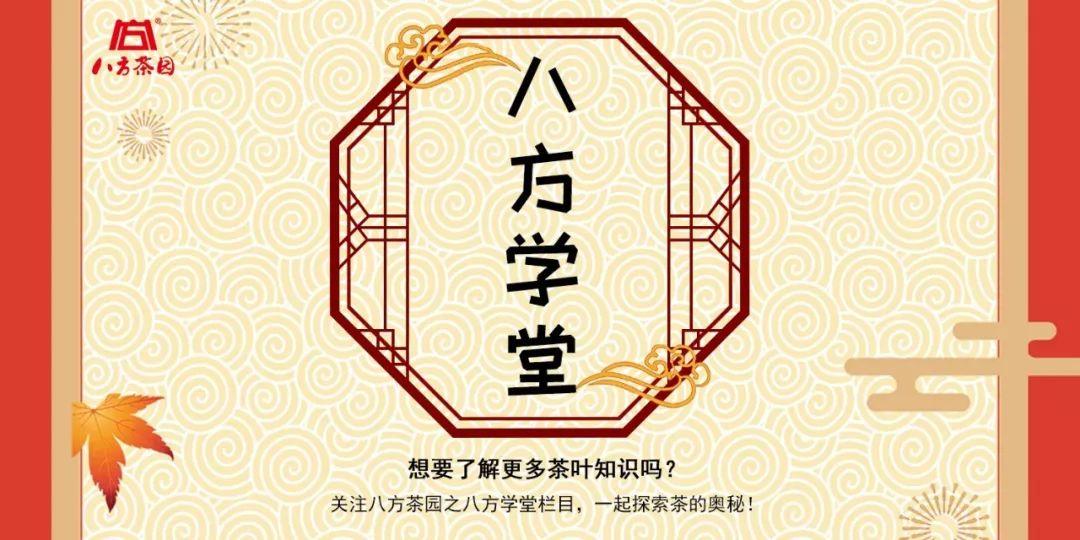 【八方学堂】第17期——普洱茶饼常见规格为什么是357克?_整数
