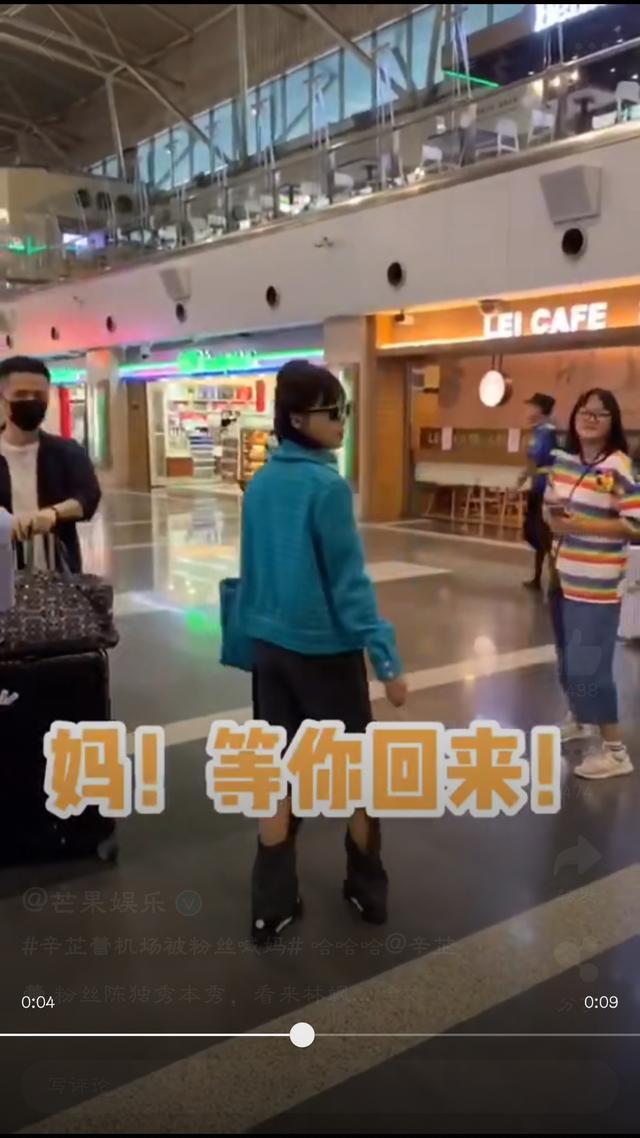 33岁辛芷蕾竟被男粉丝喊妈?听到她的回击网友笑喷了