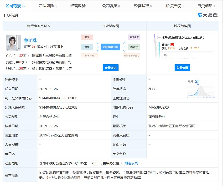 格力电器股权竞购前夕,董明珠联手高管成立股权投资公司