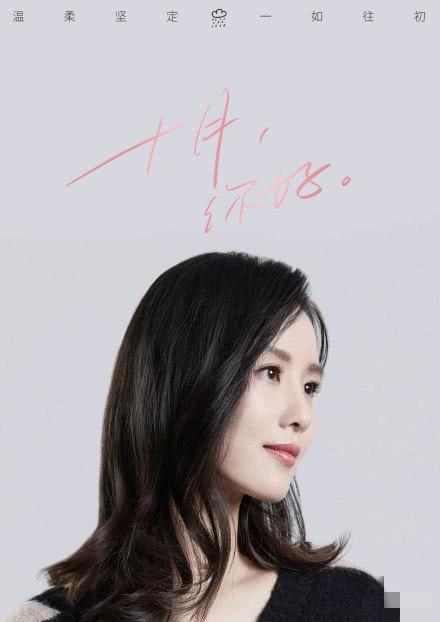 三年后刘诗诗重新复出,32岁的她依然魅力四射,网友:真漂亮
