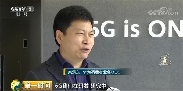 6G網速是5G十倍!2030年前後問世