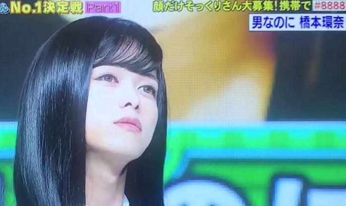 橋本 環 奈 そっくり さん