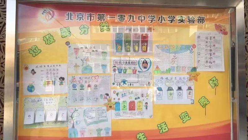 学生们在老师的带领下   排队在校园内   有秩序的观看手抄报展览   这项推动社会文明进步的行动当中   第一零九中学小学实验部   9月27日上午,北京市第一零九中学小学实验部组织三年级四个班的学生在学校观看垃圾分类手抄报展览.