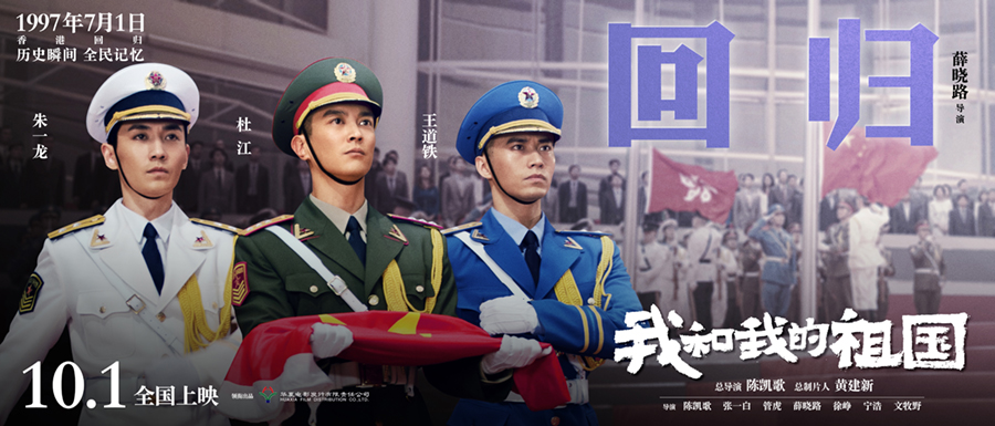 《我和我的祖国》公映 王道铁演绎空军护旗手引重视