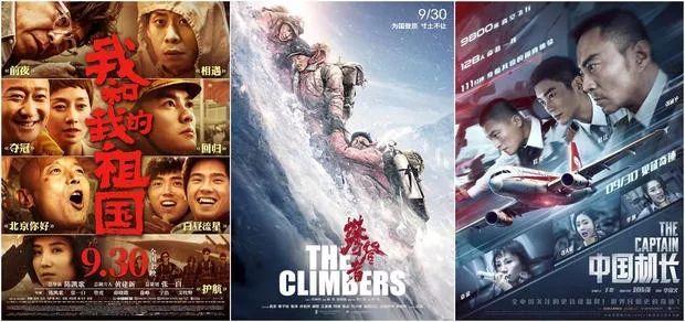《我和我的祖國》《中國機長》、攀登者預售破億!最燃國慶檔來了