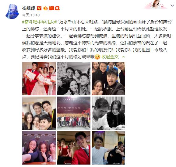 张韶涵国庆晚会合影将张靓颖挤边上?被批评没礼貌,其实错怪她了