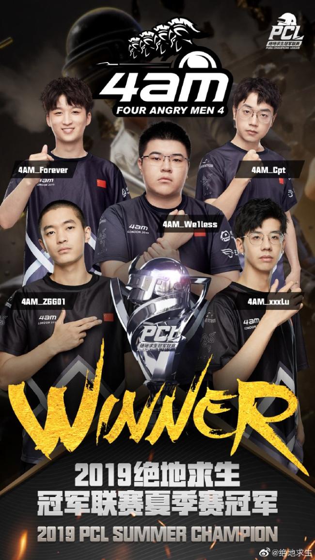 4AMPCL2019夏季季后赛夺冠,晋级PCG全球总决赛