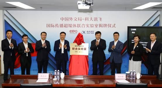 科大讯飞与外文局共建超媒体联合实验室,推出多语种虚拟主播