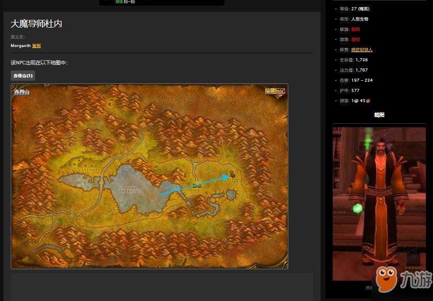 魔兽世界赤脊山飞行点图片