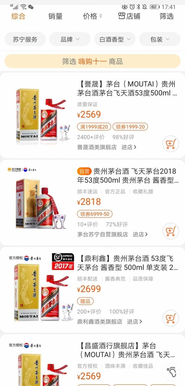 苏宁官宣十一预约抢购1499元飞天茅台,普通用户买不了
